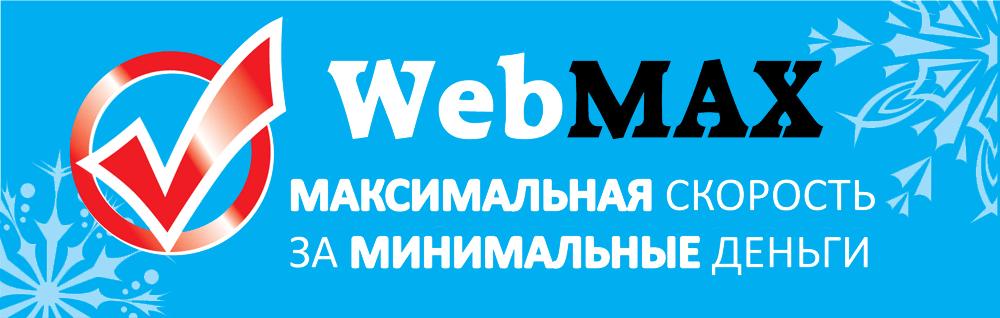 "Логотип ""WebMax"""